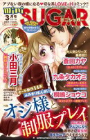 miniSUGAR Vol.43(2016ǯ3���)