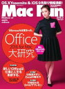 Mac Fan 2015年9月号2015年9月号【電子書籍】