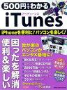 500円でわかる iTunes【電子書籍】