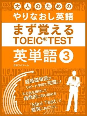 大人の為のやりなおし英語 まず覚える TOEIC TEST 英単語 vol.3【電子書籍】[ 日本アイアール ]