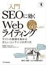 入門SEOに効くWebライティングサイトの価値を高める正しいコンテンツの作り方【電子書籍】[ 宮嵜 幸志 ]