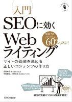 入門SEOに効くWebライティングサイトの価値を高める正しいコンテンツの作り方