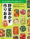野菜おかず 作りおきかんたん217レシピ【電子書籍】[ 岩崎啓子 ]