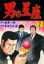 男の星座7【電子書籍】[ 原田 久仁信 ]