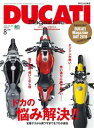 DUCATI Magazine Vol.80 2016年8月号【電子書籍】