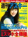 週刊アスキー No.1100 (2016年11月1日発行)【電子書籍】[ 週刊アスキー編集部 ]