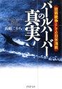 パールハーバーの真実技術戦争としての日米海戦【電子書籍】[ 兵頭二十八 ]