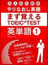 大人の為のやりなおし英語 まず覚える TOEIC TEST 英単語 vol.1【電子書籍】[ 日本アイアール ]