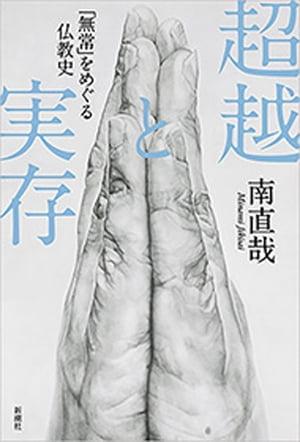 超越と実存ー「無常」をめぐる仏教史ー【電子書籍】[ 南直哉 ]