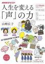 NHK こころをよむ 人生を変える「声」の力 2017年4月〜6月[雑誌]【電子書籍】