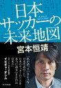 日本サッカーの未来地図 【電子特別版】【電子書籍】[ 宮本 恒靖 ]