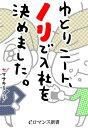er-ゆとりニート ノリで入社を決めました。【電子書籍】 ヤマサキミノリ