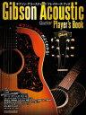 ギブソン アコースティック プレイヤーズ ブック ギブソン アコギがよくわかる!【電子書籍】 ギター マガジン書籍編集部