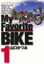 My Favorite BIKE(1)【電子書籍】[ 山口かつみ ]