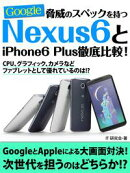 ���ҤΥ��ڥå�����Nexus6��iPhone6 PlusŰ����ӡ�