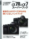 ソニーα7R&アルファ7スーパーブック【電子書籍】
