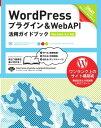 WordPress プラグイン&WebAPI 活用ガイドブック [Version 3.x対応]【電子書籍】[ 星野邦敏, 西川伸一 ]
