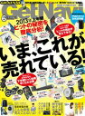 GetNavi 2013年6月号【電子書籍】