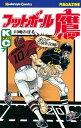 フットボール鷹(7)【電子書籍】[ 川崎のぼる ]