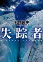 失踪者【電子書籍...