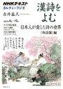NHK カルチャーラジオ 漢詩をよむ 日本人が愛した詩の世界『唐詩選』編 2017年4月?9月[雑誌
