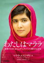わたしはマララ教育のために立ち上がり、タリバンに撃たれた少女【電子書籍】[ マララ・ユスフザイ ]