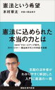 憲法という希望【電子書籍】[ 木村草太 ]