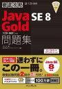 徹底攻略Java SE 8 Gold問題集[1Z0-809]対応【電子書籍】[ 米山 学 ]