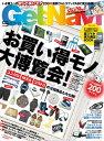 GetNavi 2012年9月号【電子書籍】