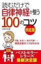 読むだけで自律神経が整う100のコツ 決定版【電子書籍】