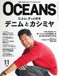 OCEANS(オーシャンズ) 2016年11月号2016年11月号【電子書籍】