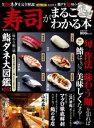晋遊舎ムック 寿司がまるごとわかる本【電子書籍】[ 晋遊舎 ]