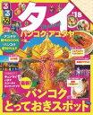 るるぶタイ バンコク・アユタヤ'18【電子書籍】...