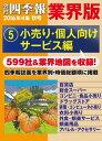 会社四季報 業界版小売り・個人向けサービス編 (16年秋号)