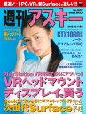 週刊アスキー No.1097 (2016年10月11日発行)【電子書籍】[ 週刊アスキー編集部 ]