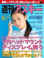 週刊アスキーNo.1097(2016年10月11日発行)