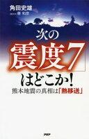 次の「震度7」はどこか!熊本地震の真相は「熱移送」