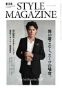 AERA STYLE MAGAZINE 2016年AUTUMN Vol.322016年AUTUMN Vol.32【電子書籍】