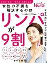 日経ヘルス 2月号臨時増刊 女性の不調を解消するのはリンパが...