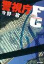 警視庁FC(毎日新聞出版)【電子書籍】[ 今野敏 ]