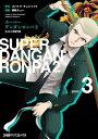 スーパーダンガンロンパ2 さよなら絶望学園(3)【電子書籍】...