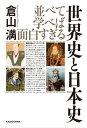並べて学べば面白すぎる 世界史と日本史【電子書籍】[ 倉山満 ]