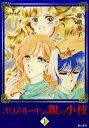 オリスルートの銀の小枝 (1)【電子書籍】[ 紫堂恭子 ]