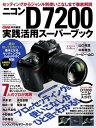 ニコンD7200実践活用スーパーブック【電子書籍】