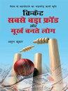 Cricket : Sabse Bada Fraud Aur Moorkh Bante Log : ???????: ???? ??? ????? ?? ????? ???? ???