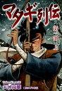 マタギ列伝(1-1)【電子書籍】[ 矢口高雄 ]
