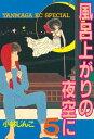 風呂上がりの夜空に(5)【電子書籍】[ 小林じんこ ]