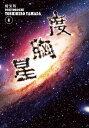 新装版 度胸星(4)【電子書籍】[ 山田芳裕 ]