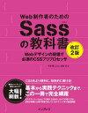 Web制作者のためのSassの教科書 改訂2版 Webデザインの現場で必須のCSSプリプロセッサ【電子書籍】[ 平澤 隆 ]