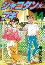シャコタン★ブギ(14)【電子書籍】[ 楠みちはる ]